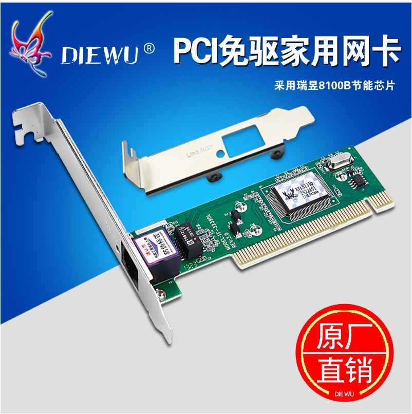 China Fast Ethernet Card, China Fast Ethernet Card Shopping Guide at ...