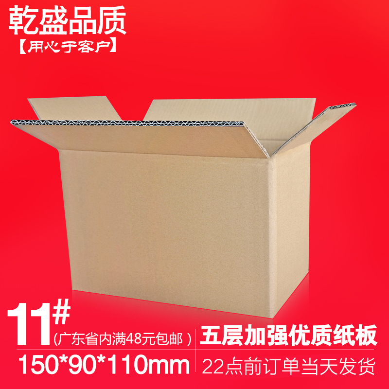 Dry sheng no. 5 layers strengthen 11 carton packaging taobao postal box cardboard box cardboard carton courier custom package