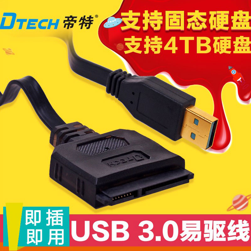 Dtech 2.0 usb3.0 easy to drive line sata to usb3.0 mobile hard disk interface hard disk box diy line