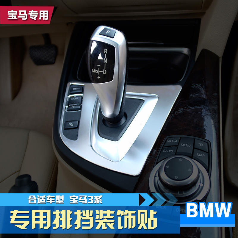 Duchamp gear cover paste applied to the new bmw 3 series interior refit gear shift gear shift cover decorative stickers Accessories modified