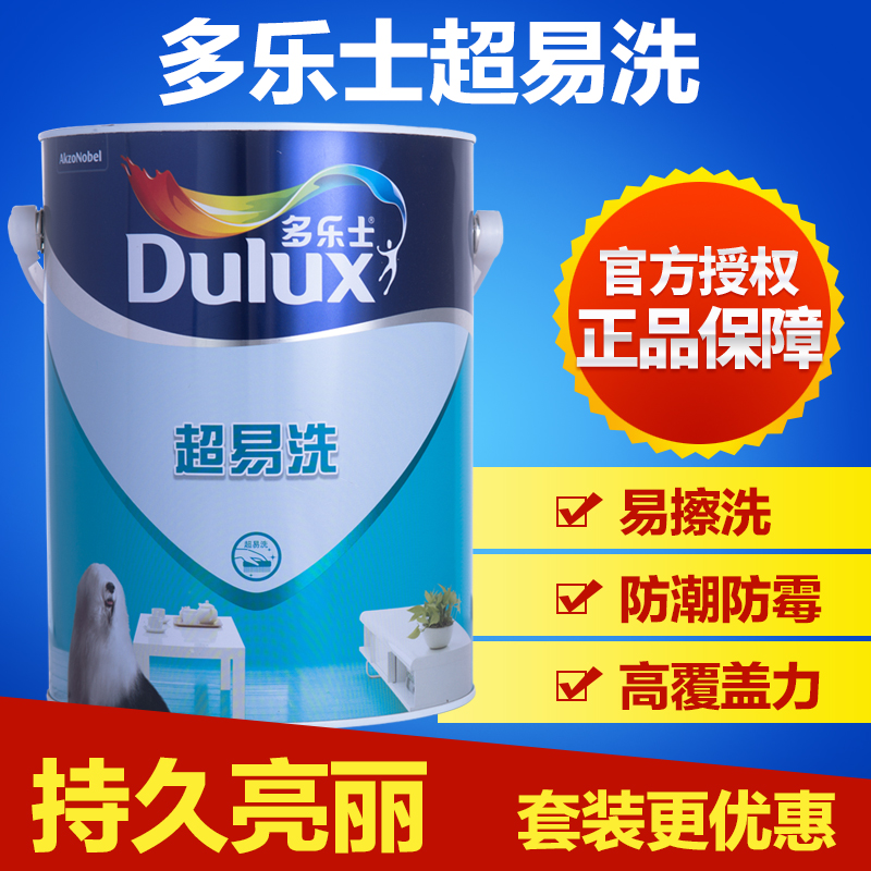 Dulux super easy to wash the taste of latex paint interior wall paint color white wall paint interior wall paint waterproof mildew