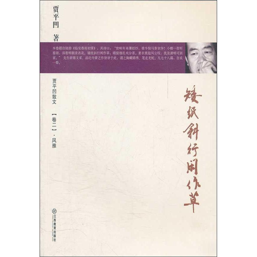Dwarf paper made oblique leisure grass (volume ii). fuga essay selling books genuine jia ping'ao