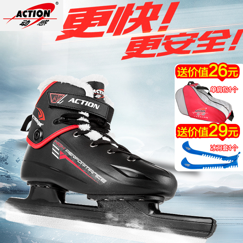 Dynamic professional hockey skating knife knife knife tricks skate shoes adult children skating skate shoes for men and women