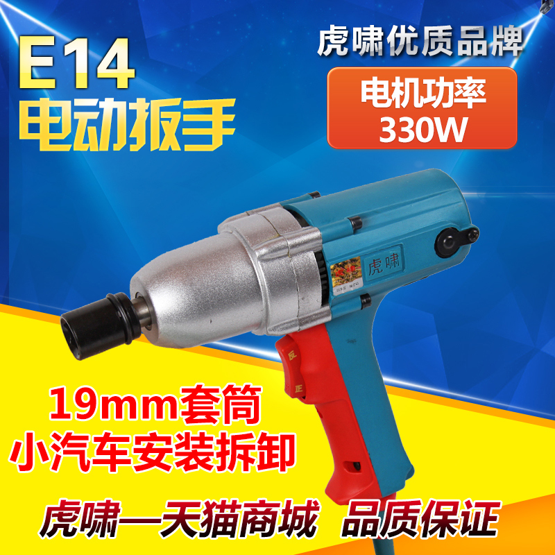 E14 tigers electric wrench reversible electric impact wrench torque wrench torque wrench torque wrench child workers