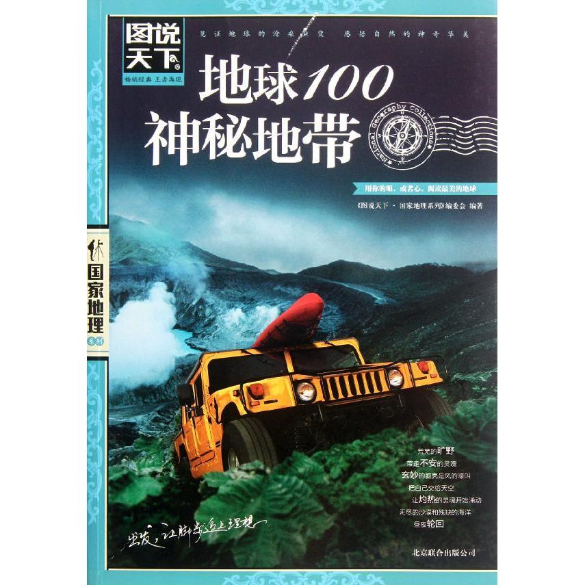 Earth 100 mystery spot selling books genuine outdoor tourism