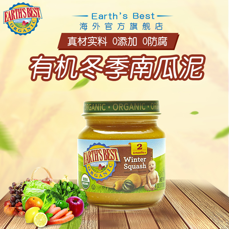 Earth earth 's best organic vegetables imported baby food supplement baby food baby food baby snacks