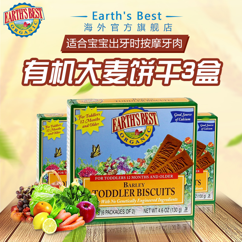 Earth 's best earth the world's barley imported baby food supplement baby molar teeth stick biscuits 130g * 3