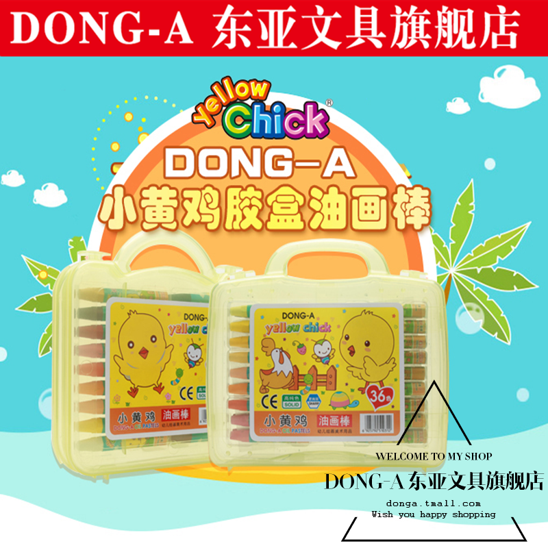 East asian flagship store in stationery dong-a small yellow chicken series 36 color children's painting pastel plastic box