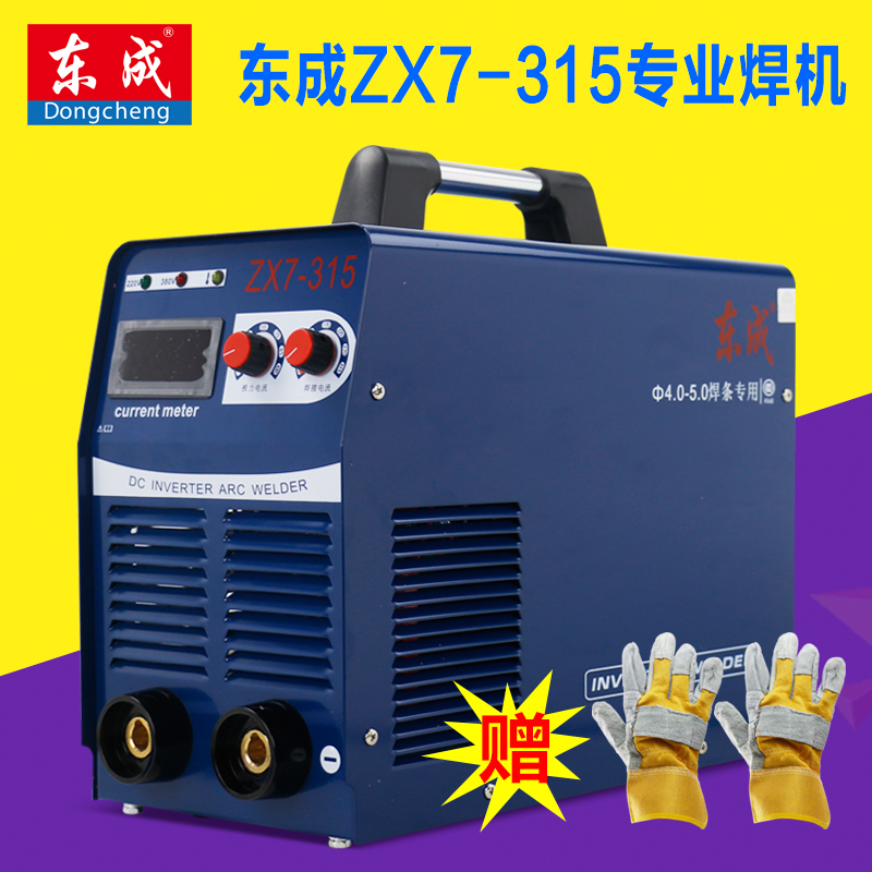 East into electric welding machine welder zx7-315 welding home dual 220 v small home full copper welding