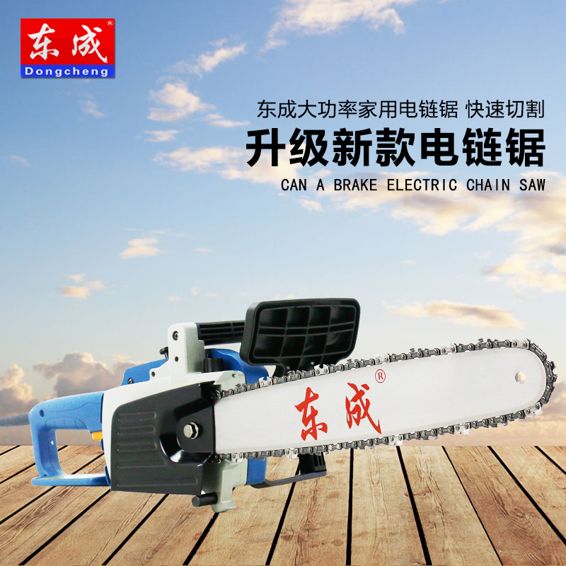 East into M1L-FF02-405 small household electric chain saw chainsaw logging chain chainsaw wood cutting power tools
