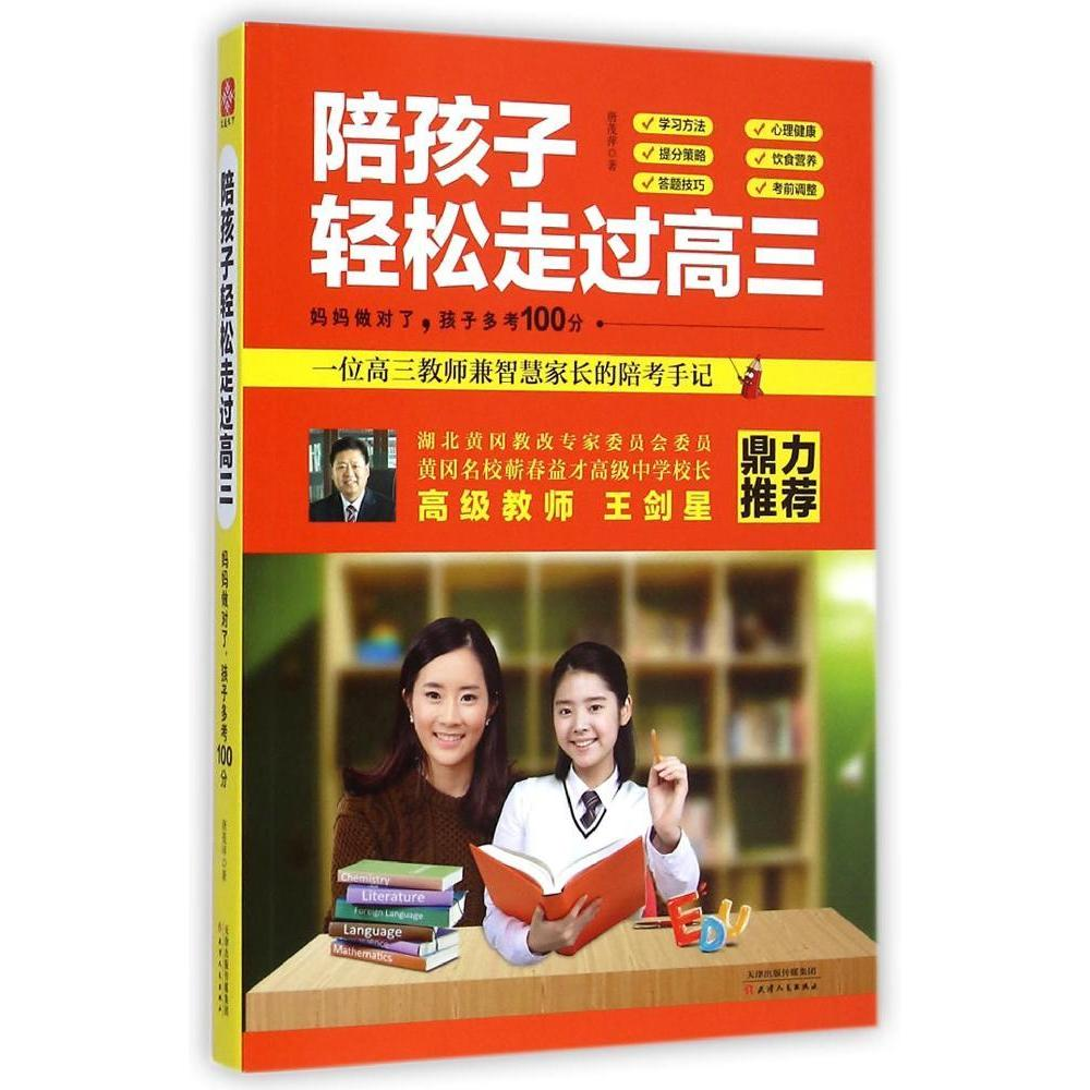 Easy to accompany the child through the book genuine spot high school: a mother to do a, a large number of children get 100 points genuine selling Books education