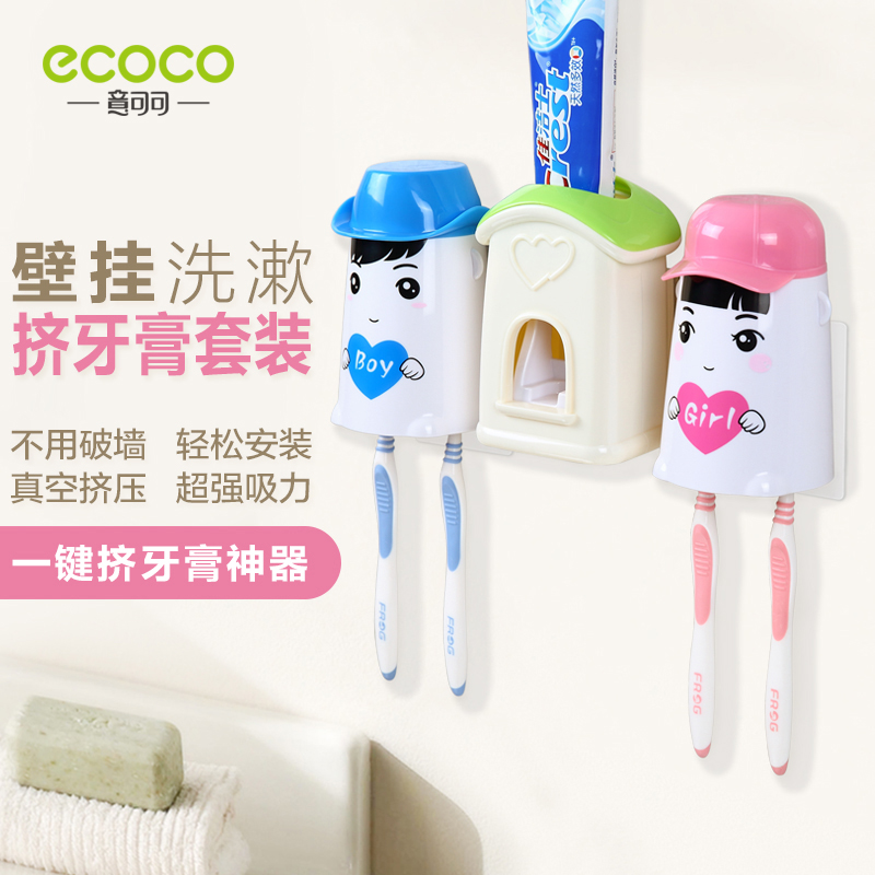 Ecoco/italian cocoa loveapartments lazy to wash suits automatic toothpaste dispenser toothbrush holder tumbler