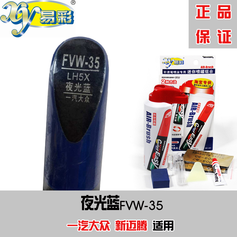 Ecolor special faw volkswagen magotan new luminous blue up paint pen car scratch repair pen since the painting free shipping