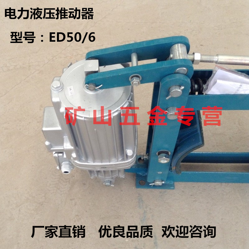 Ed50/6 electric hydraulic pusher aluminum cans ywz-300/50 electric hydraulic block type brake matching