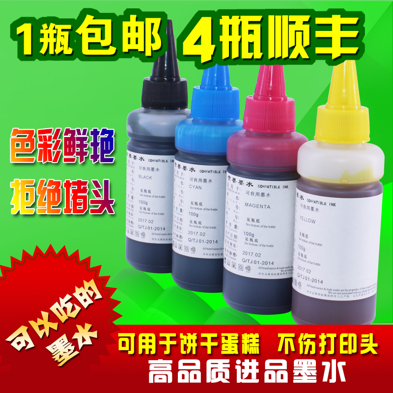 Edible ink suitable for pastry bakery cake printer ink printer ink printer ink
