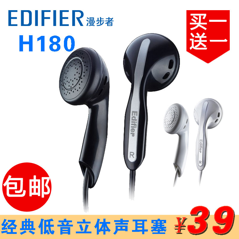Edifier/edifier h180 earbud headphones mp3 music phone headset computer subwoofer