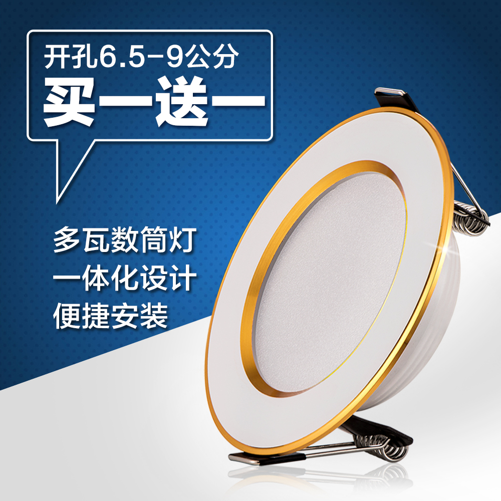 Edison led downlight 7.5 hole 8 centimeters of themhave tricolor barrel bore hole lamp 2.5 off the office of smallpox Spotlight