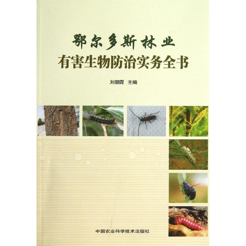 Eerduosi forestry pest control practices book刘朝霞technology xinhua bookstore genuine selling books wenxuan network