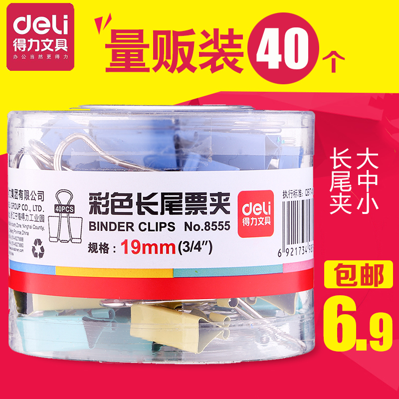 Effective color binder clips paper clips dovetail clamp iron purse large medium and small number of office stationery