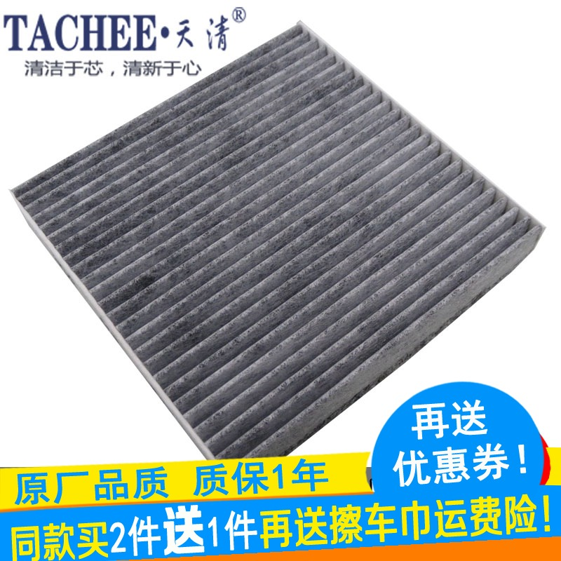 Eight generation honda accord nine generation civic crv ming si jed fit feng fan ling faction air conditioning filter grid Filter