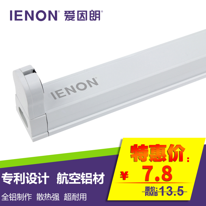 Ein lang led fluorescent lamp bracket bracket led energy saving lamp led fluorescent tube lamp holder bracket aluminum