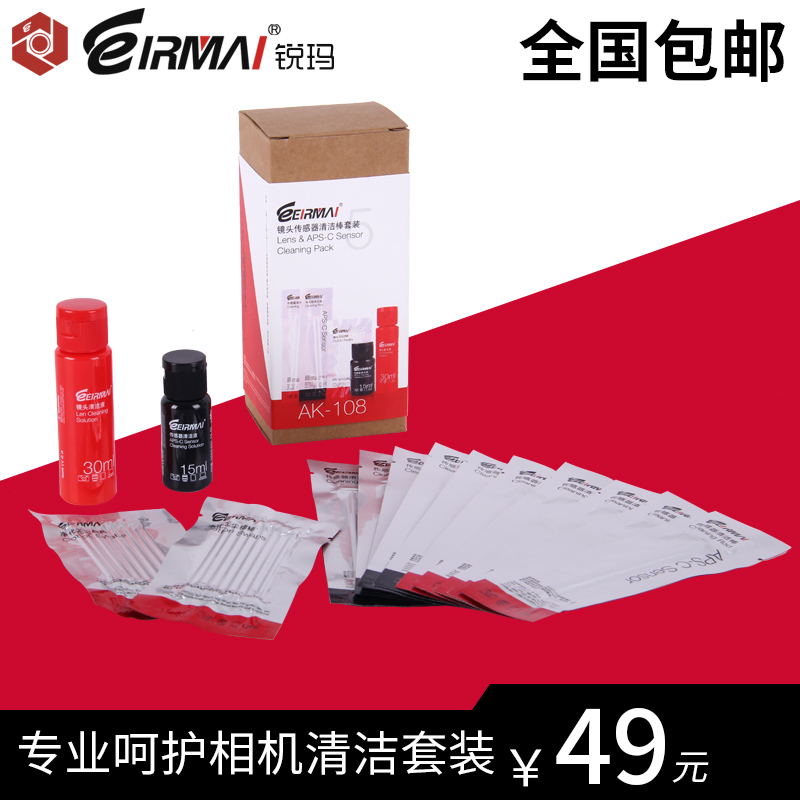 Eirmai rhema single micro cleaning kit slr camera cleaning kit cleaning rod + cleaning fluid + swab