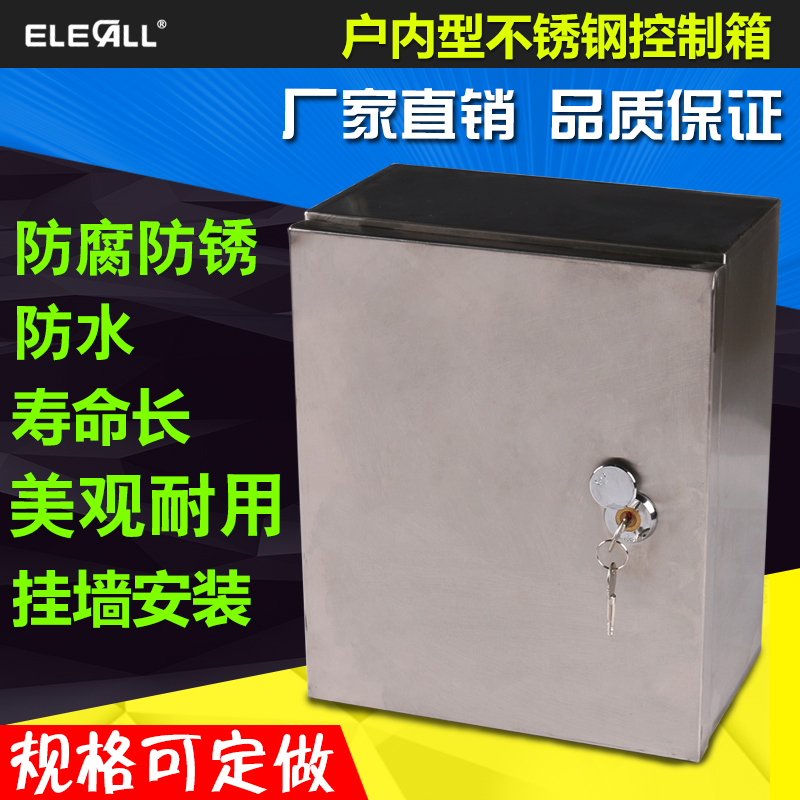 Elecall household distribution box indoor stainless steel distribution box control box waterproof box 600*800*200 Mm