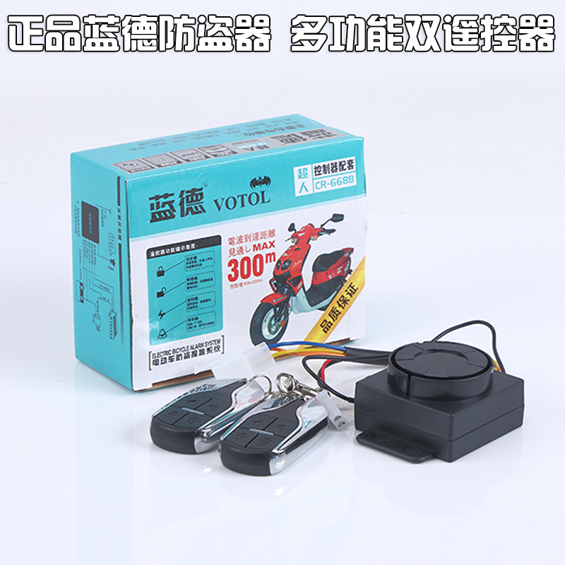 Electric car alarm battery car alarm 48v60v v double remote lock motor alarm