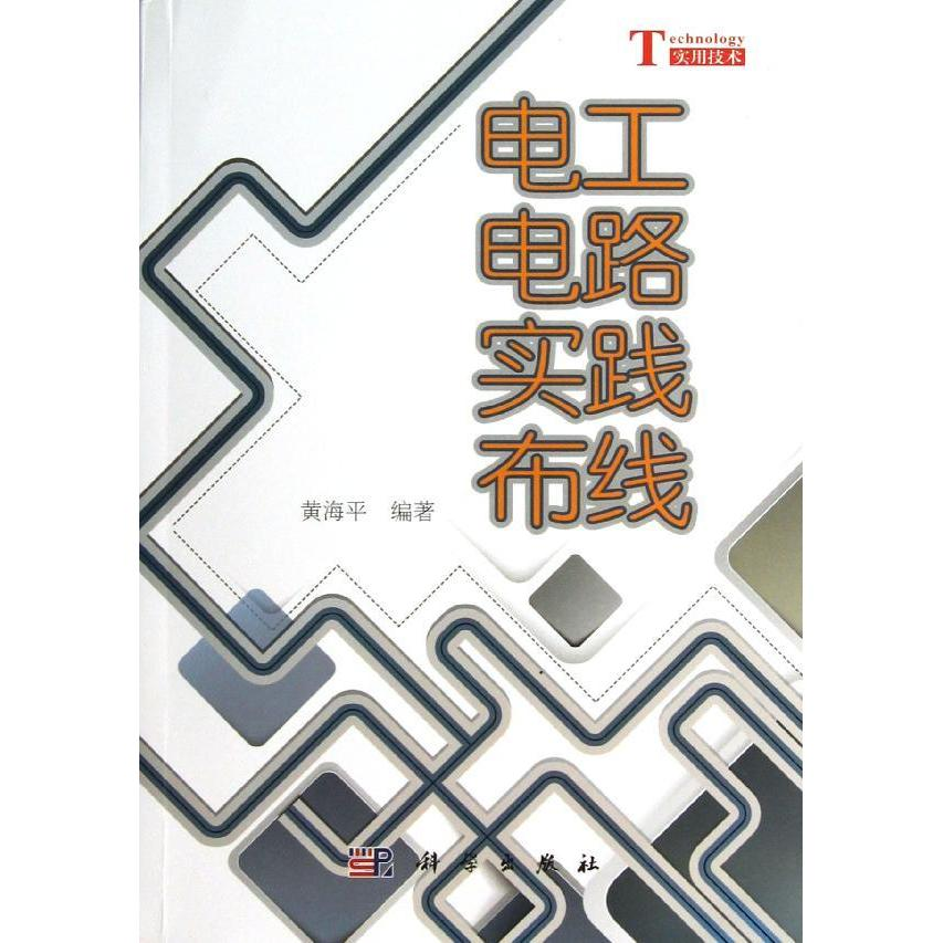 Electrical circuit wiring practice selling books genuine electronic and electrical
