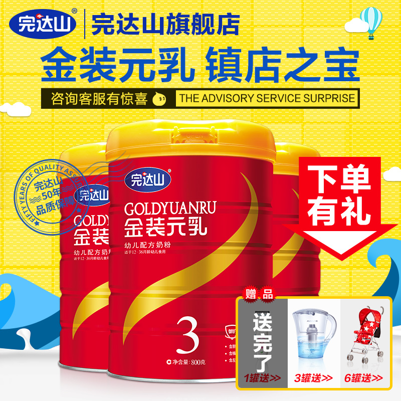 [Electricity provider specifically for] wanda gold yuan milk paragraph 3 infant formula milk powder 800g * 3 cans
