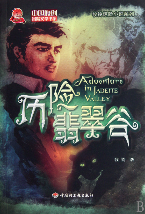 Emerald valley adventure/animal husbandry bell fiction adventure series/chinese original literary adventure book series