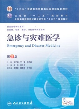 Emergency and disaster medicine (version 2nd second edition shen hong) basis of clinical preventive oral medicine [genuine]