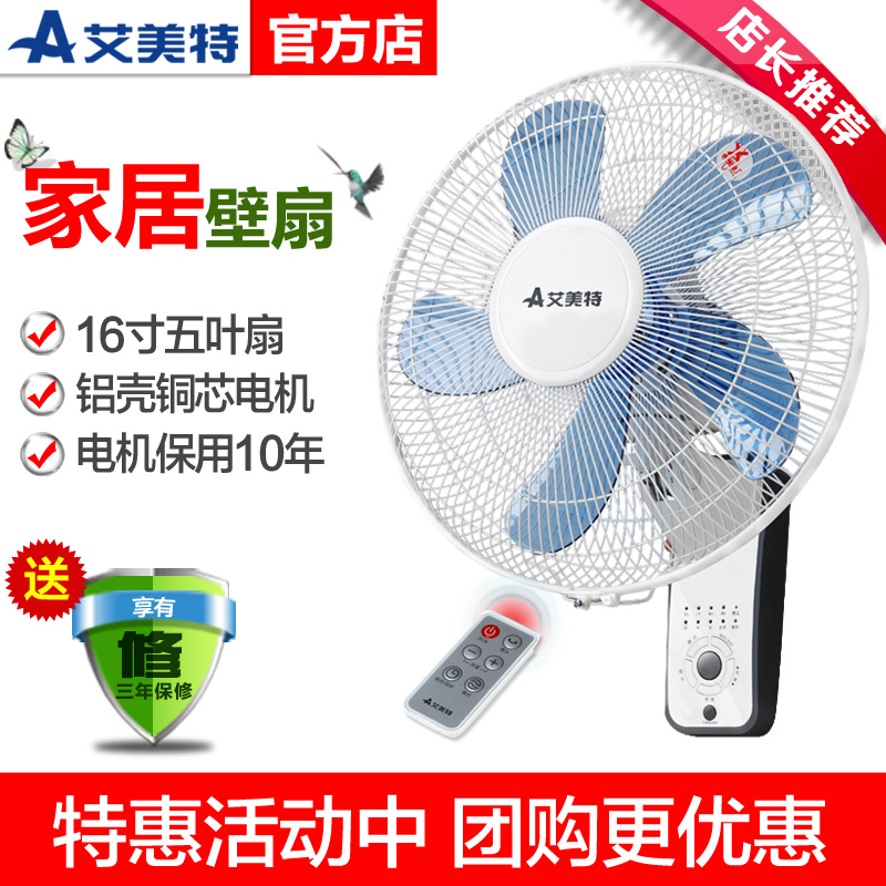 Emmett bishan remote home fans hanging wall fan 16 silent fan shook his head industrial home wall hanging