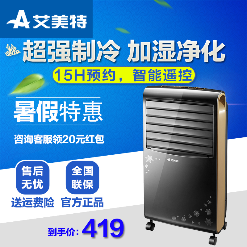 Emmett conditioning fan single cold remote chiller household net of silent cooling fan air conditioning fan cfw21r