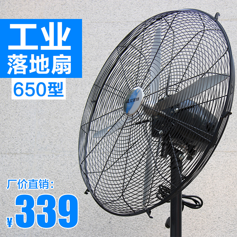 Emmett fan industrial fan stand fan 650MM industrial horns fan powerful fan fan big fan of power