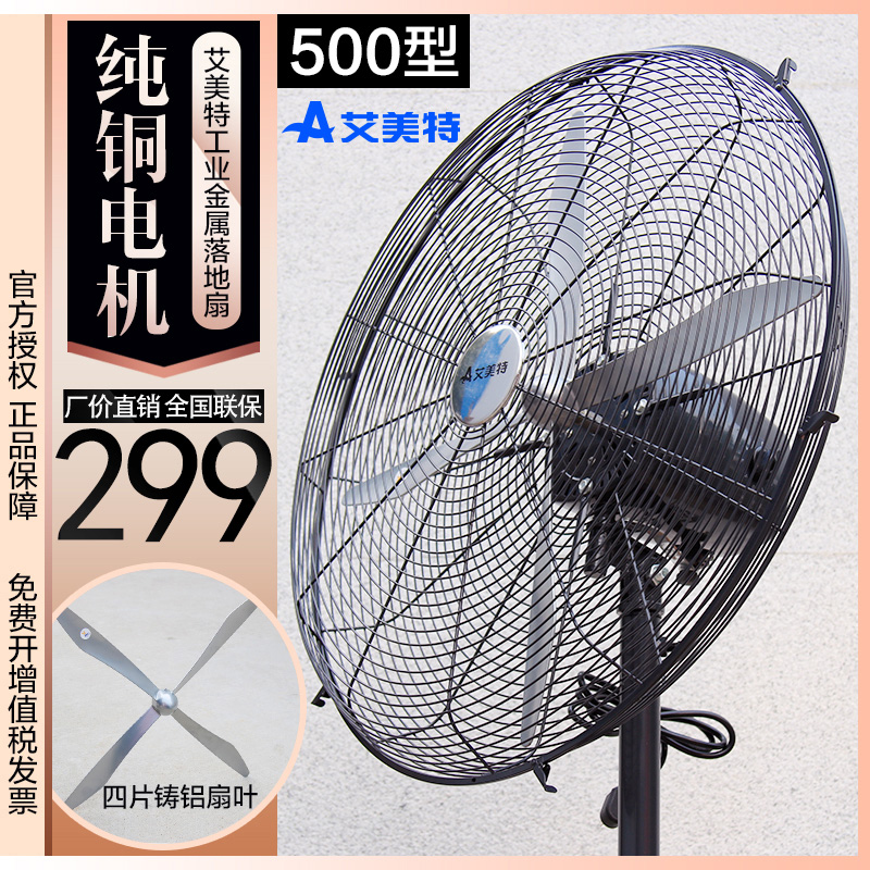 Emmett industrial fanner large floor fan stand fan factory engineering metal horns fan iron leaf type 500