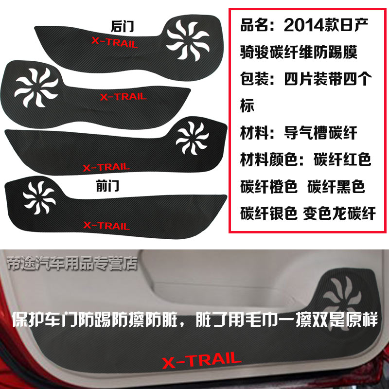 Emperor figure car door kick protection film bumper bumper modified carbon fiber carbon fiber membrane suitable for day production of new riding chun li wei sun