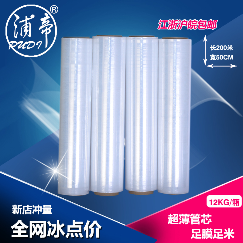 Emperor pu 6 roll pe stretch film width 50cm long 200 m packaging film packaging film stretch film jiangsu Zhejiang and anhui shipping