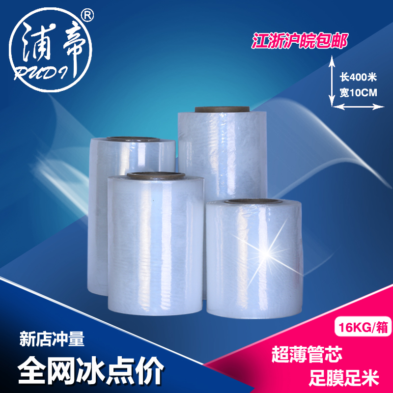 Emperor pu pe stretch film 10cm wide stretch film stretch film 400 m 20 roll loaded intra Anhui shipping