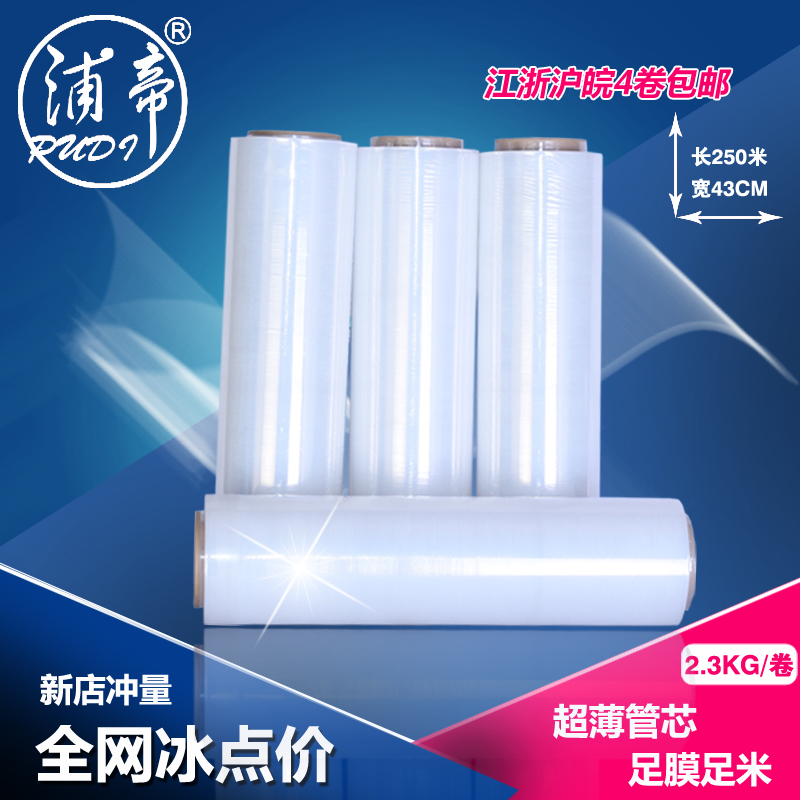 Emperor pu pe stretch film stretch film packaging film new material 43cm wide 250 m long plastic film fine chemicals Packaging film