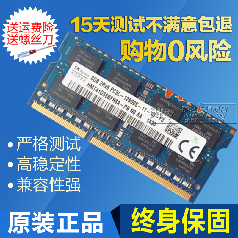 Emperor selected sk modern hynix 8g ddr3l 1600 pc3l-12800s notebook memory low voltage
