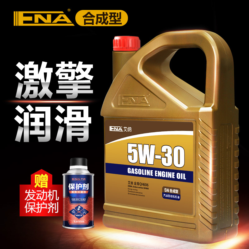 Ena semisynthesis 5w-30 synthetic motor oil genuine vehicle maintenance oil gasoline engine oil lubricants 4l