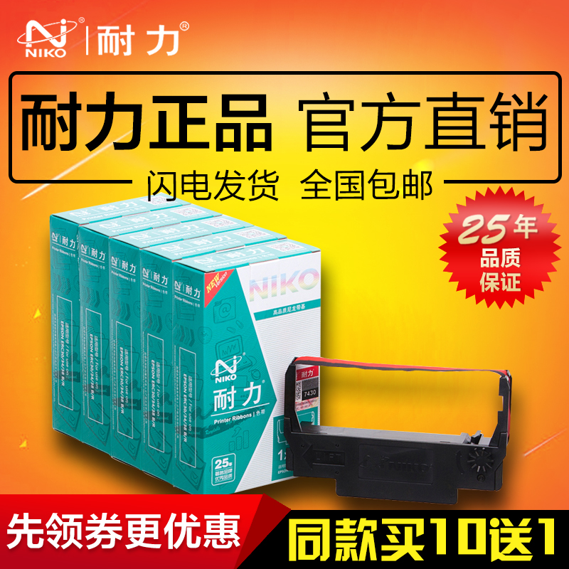 Endurance erc-30 ribbon rack applicable epson epson m188d u220 black and red color 5 installed