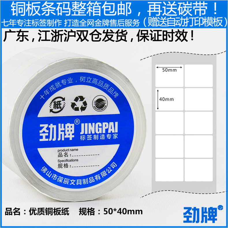 Energizer brand bar code sticker paper blank stickers copperplate paper sticker label (50*40mm 2000 photos) double