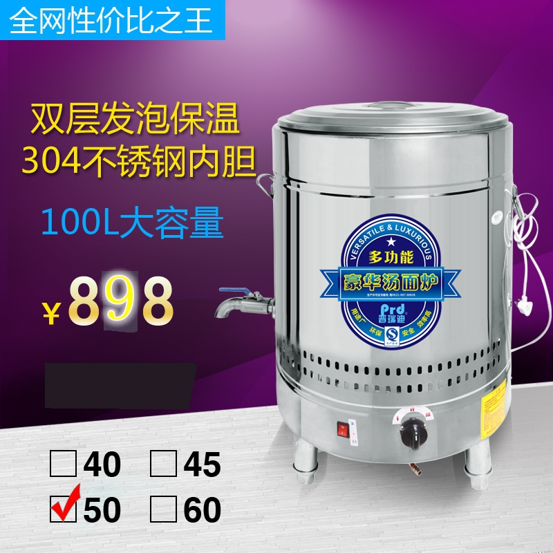 Energy saving commercial gas cooking stove cooking pot cooking machine spicy cooking barrel porridge soup stove furnace furnace 50 #