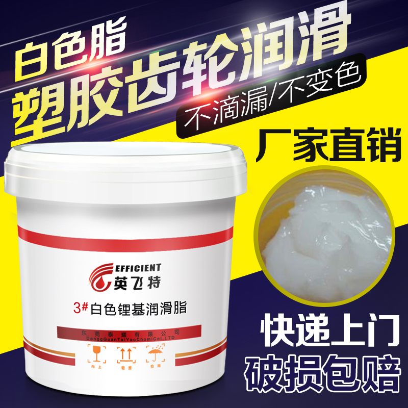 England fly special plastic gear oil grease snow white plastic gear grease white special grease