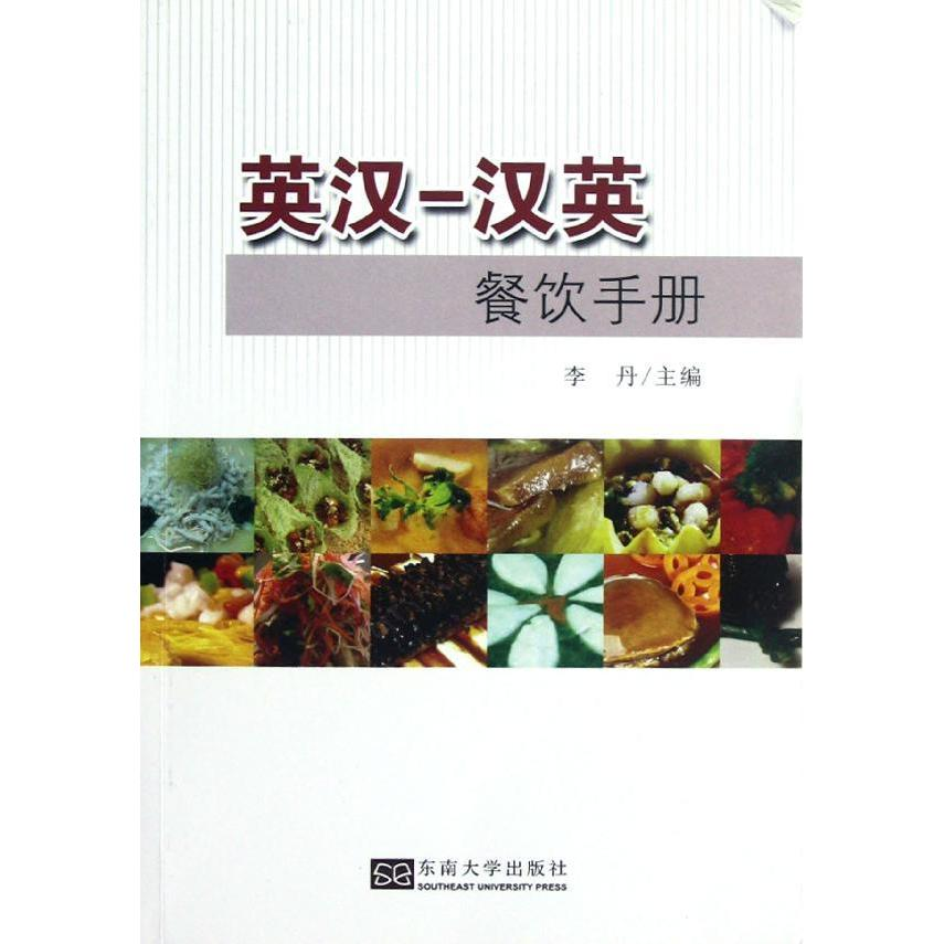 English and chinese-english catering manual genuine selling books technology genuine books