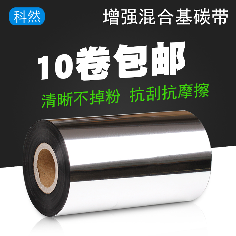Enhance mixing ribbon 110mm * m 40-60m2 northern zebra barcode printer ribbon label color belt