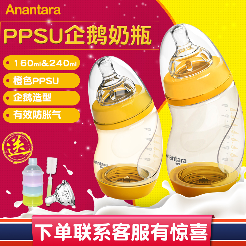 Enno tong baby ppsu wide mouth bottle milk bottle newborn baby drop resistance against flatulence baby suit