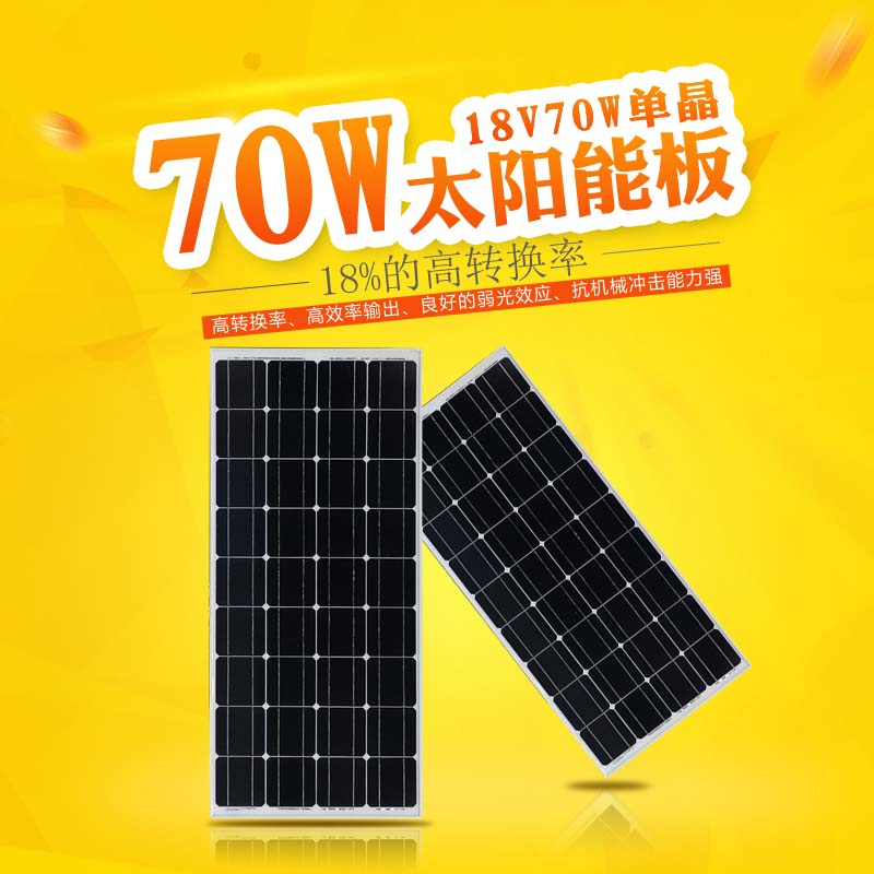Enough power w monocrystalline solar panel monocrystalline solar panels 70W main pieces of photovoltaic solar panels 18 v